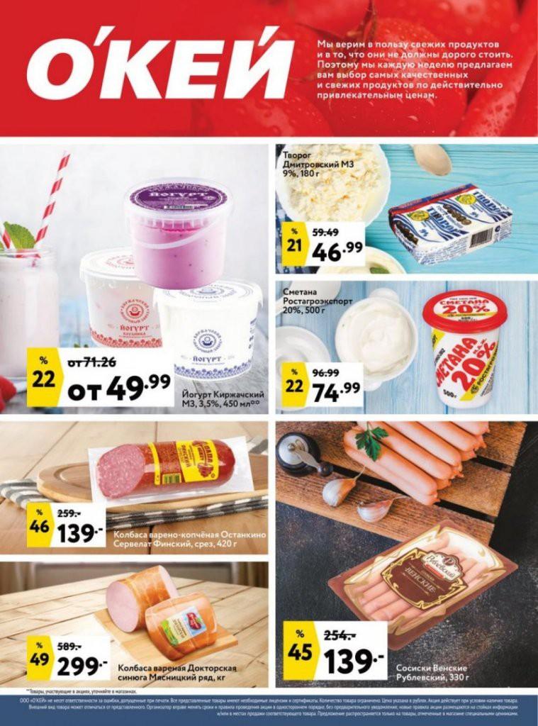 Еженедельный каталог в супермаркете Окей с 8 ноября — 14 ноября 2018 года.