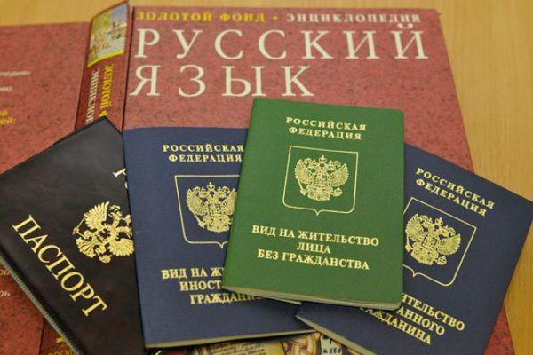 Как получить вид на жительство в России в 2018 году по новому закону, какие нужны документы | Свежие новости