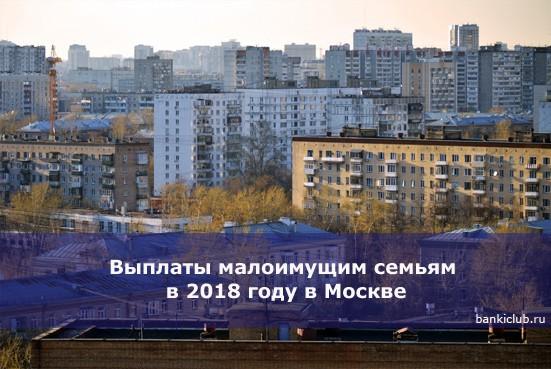 Выплаты малоимущим семьям в 2018 году в Москве