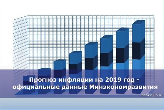 Прогноз инфляции на 2019 год — официальные данные Минэкономразвития