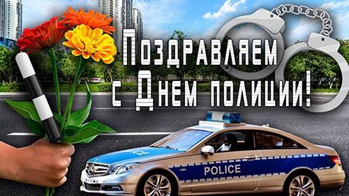 Поздравления с Днем полиции в 2018 году: официальные и прикольные в прозе, стихах и своими словами. Короткие поздравления в смс на День полиции: начальнику, полковнику, мужу, женщине