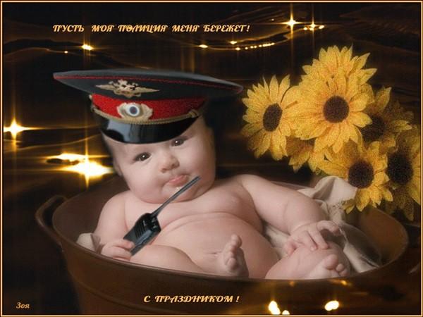Красивые поздравления с Днем полиции 2018 года в стихах и прозе сотрудникам МВД РФ, СМС, картинки, открытки, своими словами