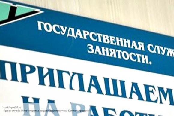 В сентябре безработица в России достигла исторического минимума