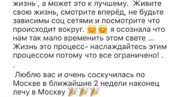 Ивана Дилова в Instagram заявила, что не желает возвращаться на «Дом-2»