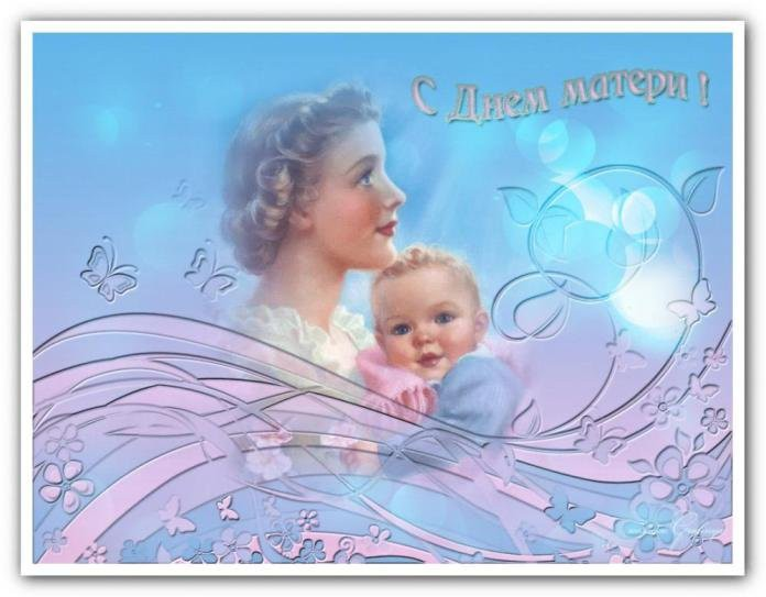 Когда праздник день матери в 2018 году
