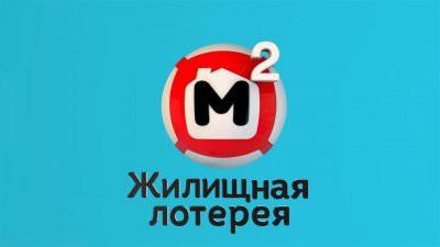 10 ноября состоялся 311 тираж Жилищной лотереи