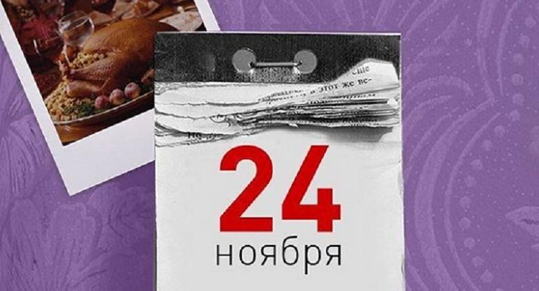 В России отмечают три праздника 24 ноября 2018 года