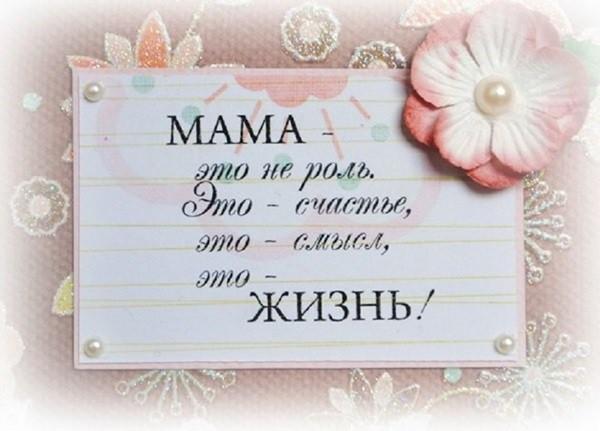 На День матери принято поздравлять и будущих мам