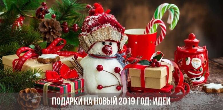 Новогодние подарки приносят радость родным и близким
