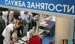 Уровень безработицы в России на конец 2018 года составил 4,5%
