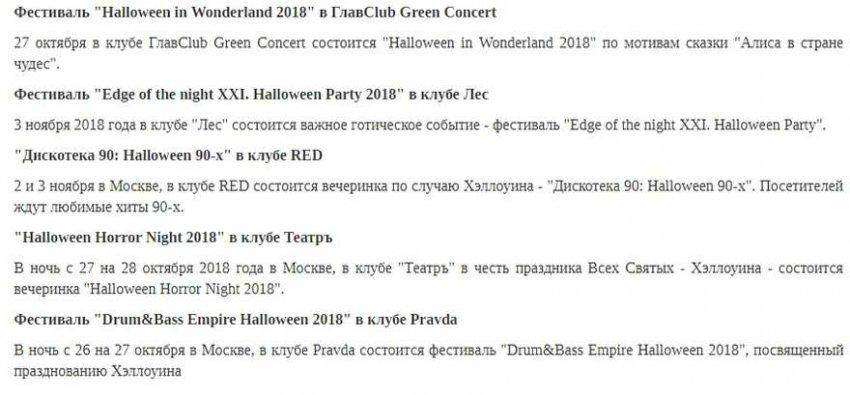 Куда пойти на Хэллоуин в Москве 2018: программа мероприятий
