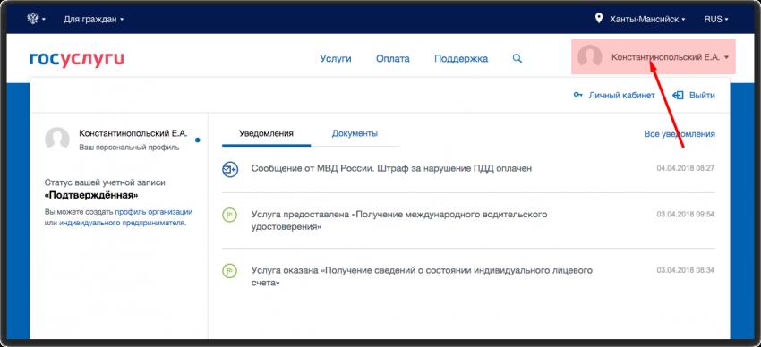 Личный кабинет и главная страница официального сайта Госуслуги изменились