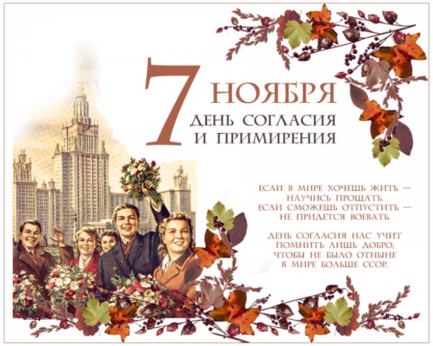 День согласия и примирения 7 ноября 2018 года: лучшие поздравления, картинки, открытки, красивые анимации, стихотворения | Свежие новости