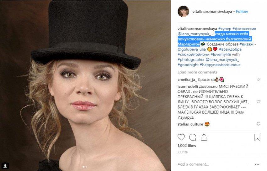 Цымбалюк-Романовская перевоплотилась в звезду Голливуда Мэрилин Монро