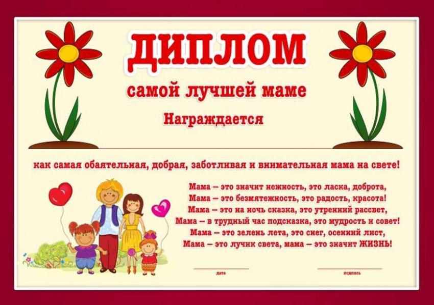 Когда День Матери в 2018 году: какого числа отмечается в России