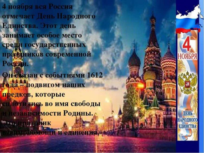 День народного единства 2018: картинки, поздравления в открытках