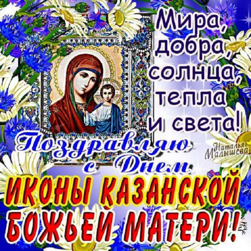 С днём Казанской иконы Божией Матери: картинки и открытки с поздравлениями