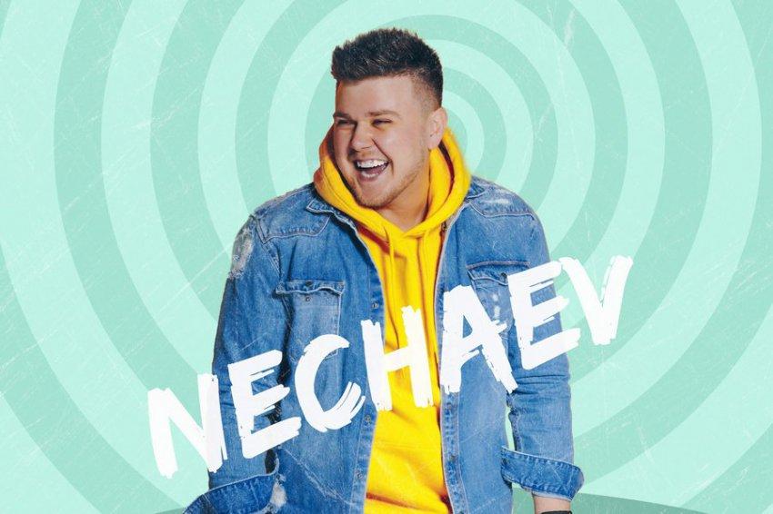 Кирилл Нечаев выпустил свой дебютный EP «На радиоволнах»