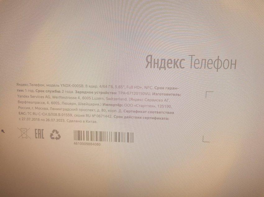 Характеристики собственного смартфона «Яндекса» попали в Сеть