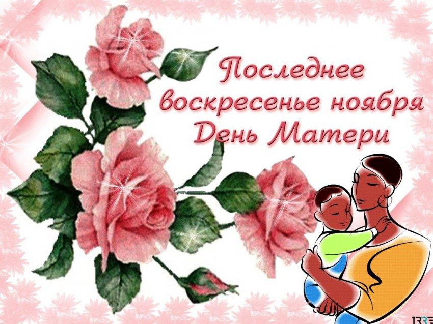 День матери в России припадает на 25 ноября 2018 года