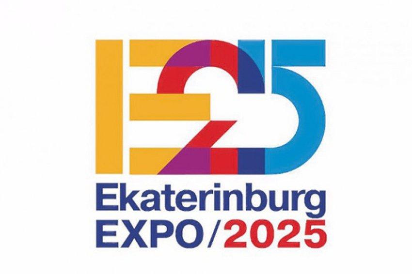 Екатеринбург проиграл в борьбе за право проведения выставки Експо-2025