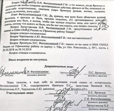 «Насиловали поочередно и одновременно»: СМИ опубликовали показания дознавательницы из Уфы