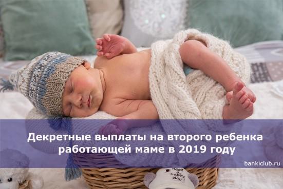Смотреть Выплаты за 1 ребенка в 2019 году. Последние новости видео