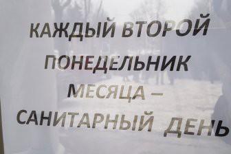 «Санитарный судный день» для чиновников Жуковского