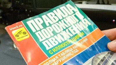 ГИБДД ввела мораторий на изменение ПДД