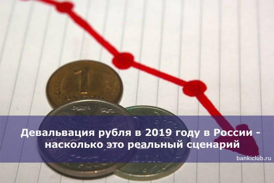 Девальвация рубля в 2019 году в России — насколько это реальный сценарий