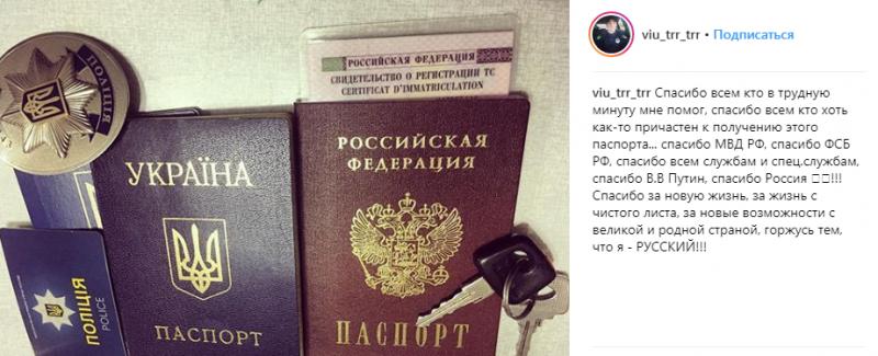 Спасибо Путин, спасибо Россия! Бежавший из Украины полицейский получил гражданство РФ