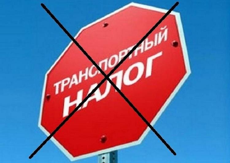 Отмена транспортного налога с 1 января 2019 - правда или нет