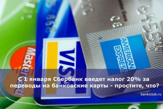 С 1 января Сбербанк введет налог 20% за переводы на банковские карты — простите, что?