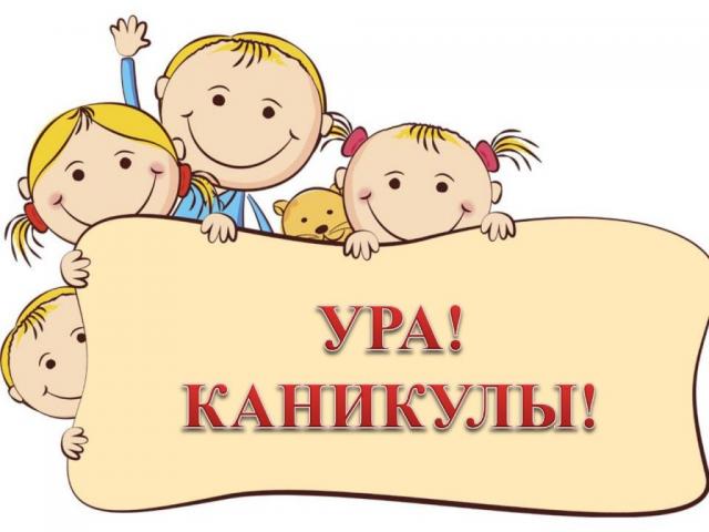 Школьные Зимние каникулы 2018-2019: когда, с какого по какое, даты зимних каникул, по четвертям и триместрам