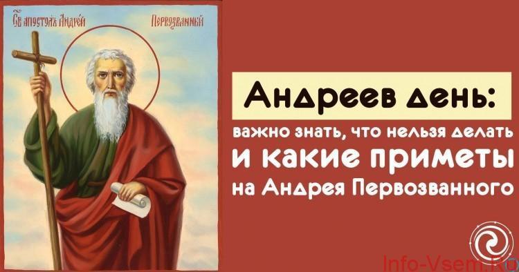 13 декабря 2018 день апостола Андрея Первозванного: история, традиции, приметы, гадания