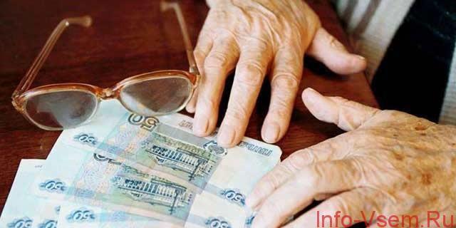 С 1 января 2019 увеличится минимальный размер пенсии в Москве, на сколько