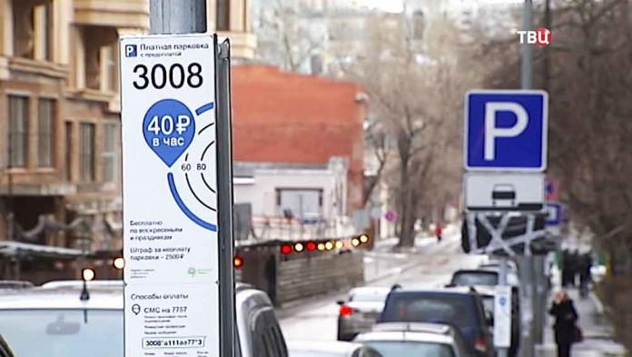Самый полный список улиц в Москве с платной и бесплатной парковкой. Карта схема