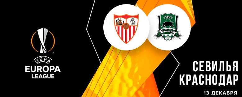 Матч «Севилья» и «Краснодара» в рамках 6 тура Лиги Европы состоится 13 декабря 2018 года