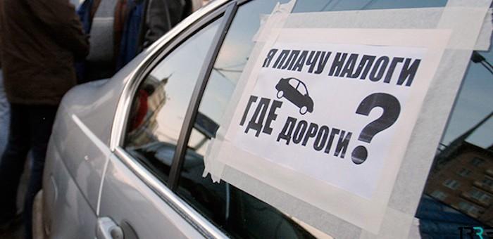 Транспортный налог в России не будет отменен с 2019 года