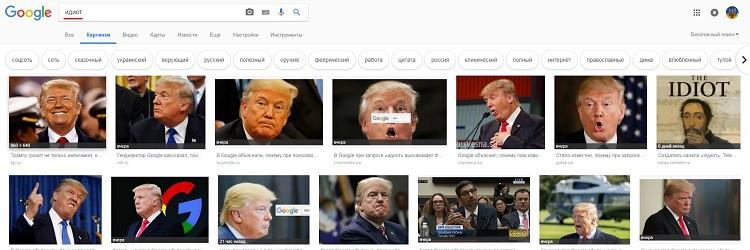 """Почему в Google по запросу """"идиот"""" выдается фото Трампа"""