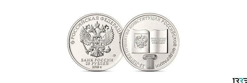 Центробанк выпустил новую памятную монету ко Дню 25 летия Конституции России