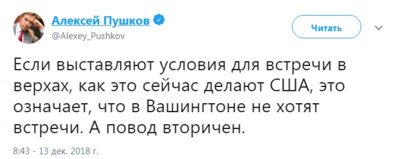 В Вашингтоне не хотят переговоров: Пушков оценил слова Болтона, который назвал условия для встречи Путина и Трампа