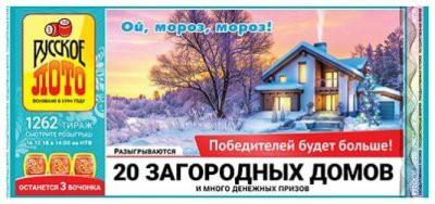 «Русское лото» в воскресенье разыграет 20 загородных домов