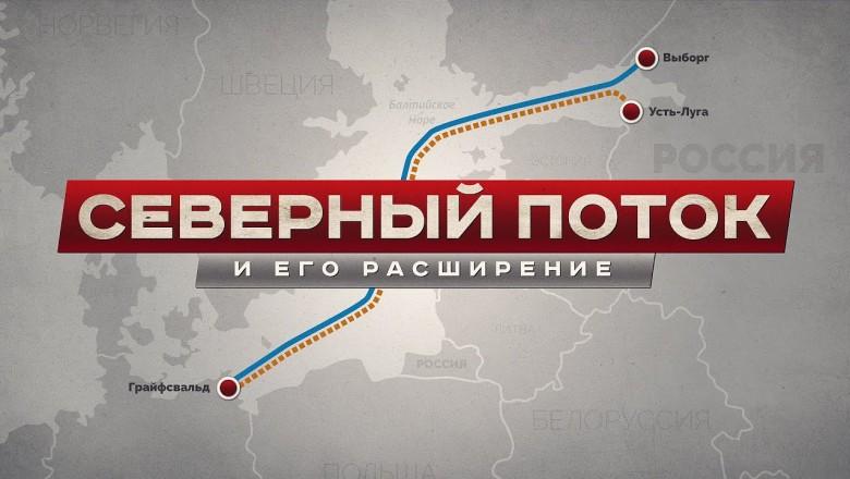 Северным потоком–2 Россия начинает реализацию проекта строительства сети газопроводов
