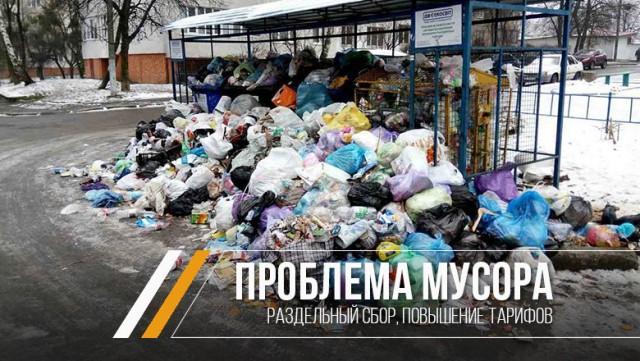 Вывоз мусора с 2019 года, последние новости — в России будут введены новые стандарты вывоза мусора