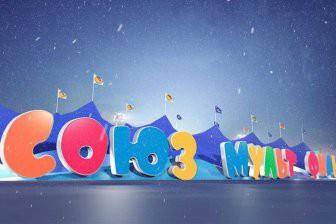Новогоднее шоу с героями «Союзмультфильма» сорвалось