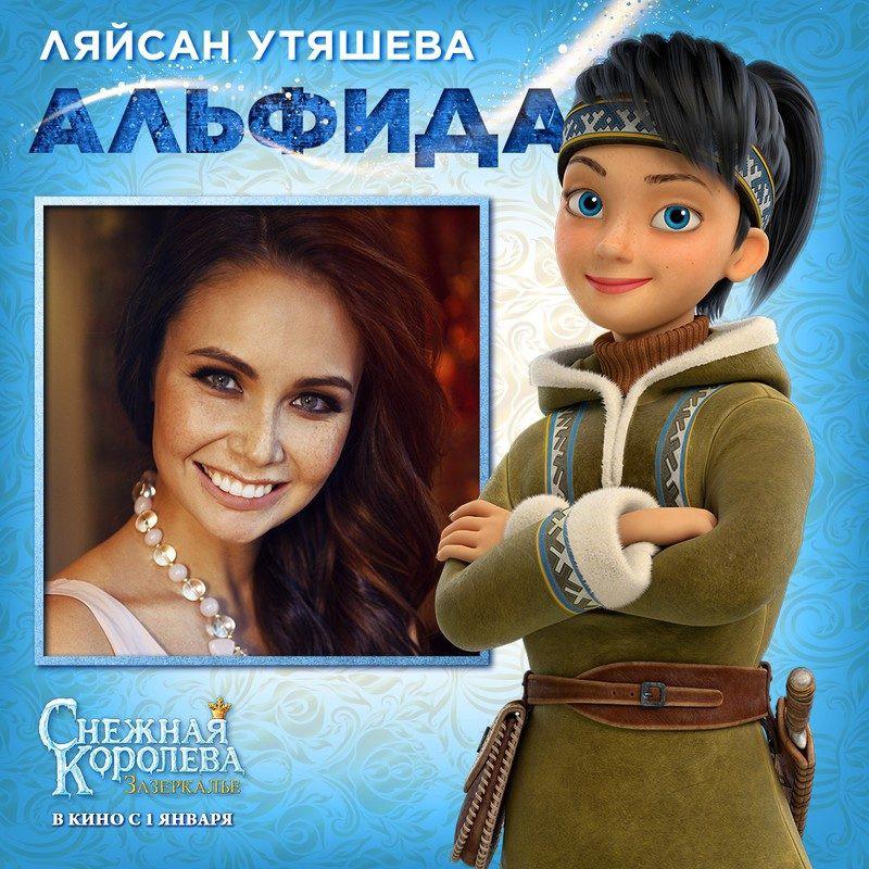 В новом мультфильме «Снежная Королева: Зазеркалье» пиратка Альфида заговорит голосом Ляйсан Утяшевой