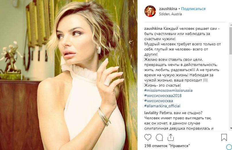 Мисс Москва Екатерина Лифшиц: затравили в Сети, делала пластику или нет — Екатерина Лифшиц Инстаграм