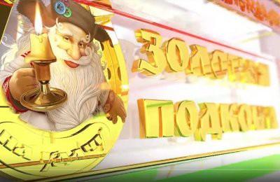 «Золотая подкова» в 172 тираже разыграет 10 призов по 500 000 рублей