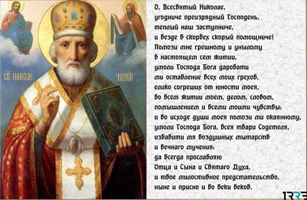 Праздник святого Николая Чудотворца 19 декабря 2018 года славится своими приметами и традициями